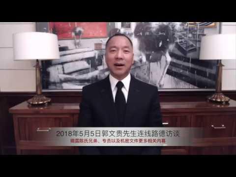 2018年5月5日郭文贵先生连线路德访谈:揭露陈氏兄弟、专员以及机密文件更多相关内幕