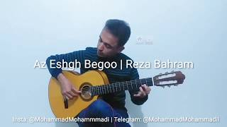 "Video thumbnail of ""Az Eshgh Begoo - Reza Bahram | از عشق بگو - رضا بهرام"""