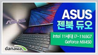 ASUS 젠북 듀오 UX482EG-KA099T (SSD 1TB)_동영상_이미지