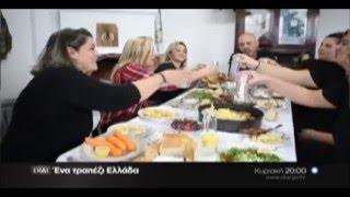 Ένα τραπέζι Ελλάδα 7/2/2016 στην Χαλκιδική
