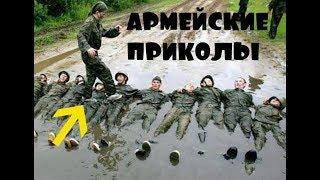Армейские приколы # 4 Зарубежная Армия 2018
