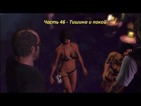 GTA 5 прохождение На PC - Часть 46 - Тишина и покой