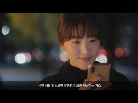 2020년 LX한국국토정보공사 홍보영상