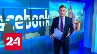 МИД России разбирается, откуда берутся фейковые аккаунты