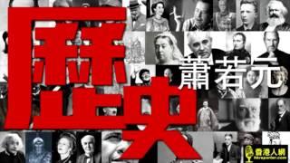 李嘉誠篇之二 李嘉誠為何在香港弄到聲名狼藉〈商界十大梟雄〉2016-10-18