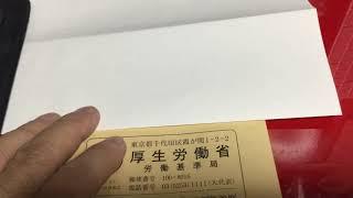 税金の無駄遣い厚生労働省編