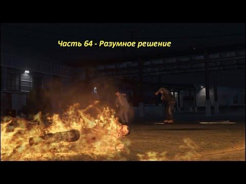 GTA 5 прохождение На PC - Часть 64 - Разумное решение