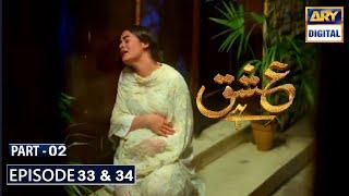 Ishq Hai Episode 33 & 34   Part 2   Ary Digital Dramas