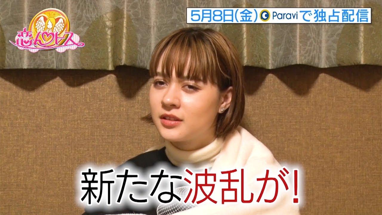 10 恋 シーズン ん トス