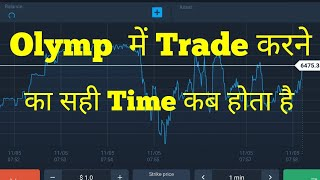 How to Right time earn money with Olymp trade