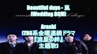 Beautiful days - 嵐[Wedding BGM]Arashi(TBS系金曜連続ドラマ『流星の絆』主題歌)
