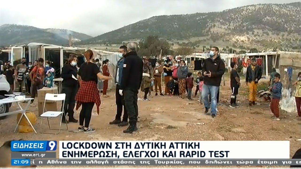 Σε σκληρότερο lockdown και η Κοζάνη – Έκκληση για πιστή τήρηση των μέτρων | 18/12/2020 | ΕΡΤ