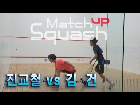 [매치업스쿼시] 진교철 vs 김 건(하이라이트)