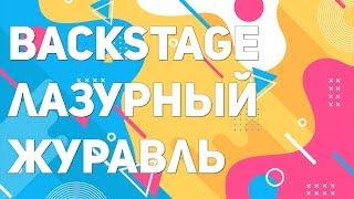Backstage | Лазурный журавль | 2 сезон 2018