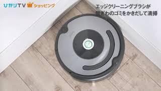アイロボット ロボット掃除機 ルンバ643 国内正規品
