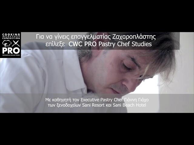 video Ταχύρυθμα Προγράμματα  Ζαχαροπλαστικής Τέχνης