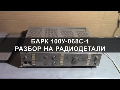 Барк 100У-068С-1 Разбор на радиодетали золото, серебро, палладий!