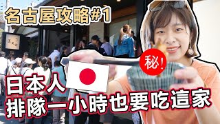 日本人排隊一小時也要吃這家!名古屋攻略上 | 艾琳日本旅遊系列#11