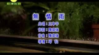 王中平-無情雨【練唱版】