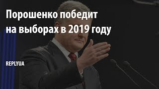 Порошенко победит на выборах в 2019 году