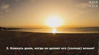Сура 91 - Аш-Шамс (Солнце)