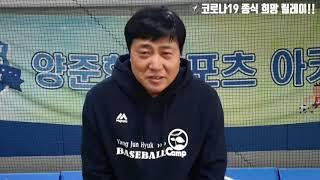 코로나19종식희망릴레이_양준혁편