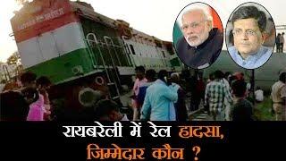 भारतीय रेलवे का मौत का सफर, न्यू फरक्का एक्सप्रेस पटरी से उतरी । Rail accident