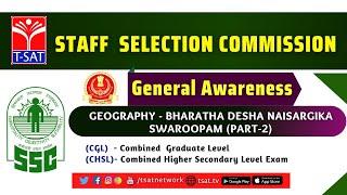 T-SAT | SSC ( CGL/CHSL ) | GENERAL AWARENESS : GEOGRAPHY - BHARATHA DESHA NAISARGIKA SWAROOPAM (P-2)