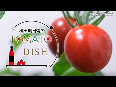 4月7日放映 テレビ東京 買い物の時間mini「和田明日香のTOMATO DISH」(OSMIC公式)