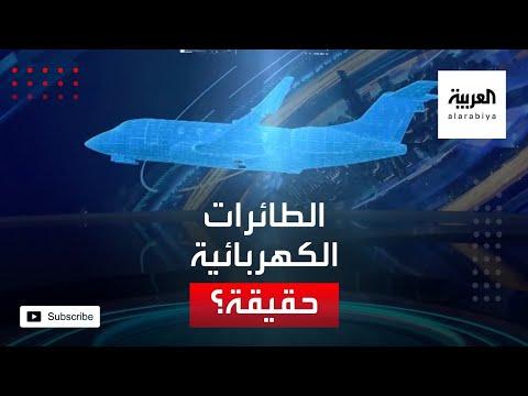 العرب اليوم - شاهد: الطائرات الكهربائية أحدث ثورة تكنولوجية في صناعة الطيران