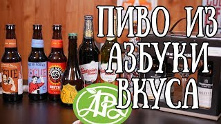 Пиво из АЗБУКИ ВКУСА