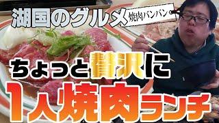 【湖国のグルメ】焼肉バンバン【1人焼肉ランチ】