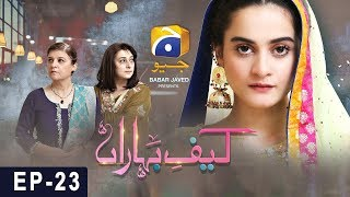 Kaif-e-Baharan Episode 23 | HAR PAL GEO