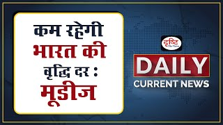 भारत की अनुमानित संवृद्धि दर में कमी - daily current news