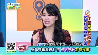 陳欣湄:控制血糖有訣竅!! 吃稀飯反而高GI,不利於血糖控制?!
