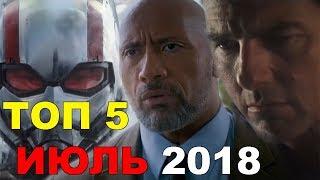 ТОП 5 ФИЛЬМОВ ИЮЛЬ 2018