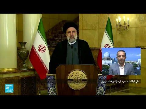 ما الرسالة التي أراد الرئيس الإيراني رئيسي إيصالها أمام الجمعية العامة للأمم المتحدة؟