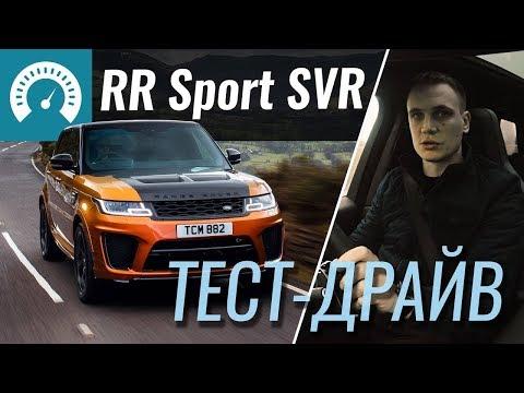 Ранге Ровер Спорт СВР 2018 - тест-драйв от ИнфоКар