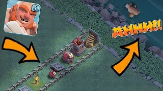 PUSH THEM IN THE WATER!!  😀 PUSH TRAP MAZE!!!  😀Clash Of Clans