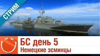 Битва стихий день 5 - Немецкие эсминцы - World of warships