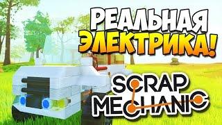 Scrap Mechanic   МАШИНА С РЕАЛИСТИЧНОЙ ЭЛЕКТРИКОЙ!