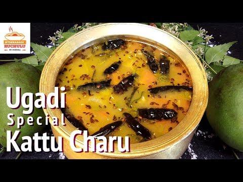 Ugadi Kattu Charu | Telangana Traditional Recipe Kattu Charu | Pappu Kattu Rasam