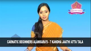 Malavika Carnatic Beginners Course Dhatu Swaram 1Training By