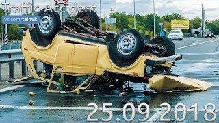 Подборка аварий и дорожных происшествий за 25.09.2018 (ДТП, Аварии, ЧП)