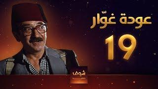 """مسلسل عودة غوار """"الأصدقاء"""" الحلقة 19 التاسعة عشر   HD - Awdat Ghawwar """"Alasdeqaa"""" Ep19"""