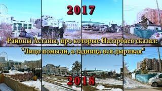 "Как выглядят районы Астаны, про которые Назарбаев сказал: ""Лицо помыли, а задница вся дырявая"""