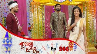 Kunwari Bohu | Full Ep 366 | 11th Dec 2019 | Odia Serial – TarangTV