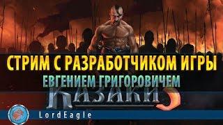 Казаки 3 Стрим с разработчиком игры Евгением Григоровичем.(читаем описание в низу)