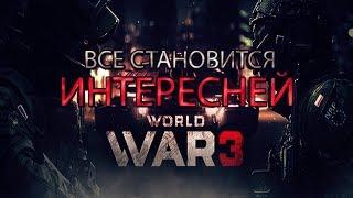 WW3– становится интересней