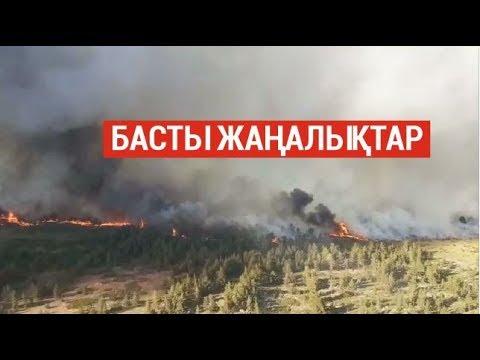 Басты жаңалықтар. 13.08.2019 күнгі шығарылым / Новости Казахстана видео